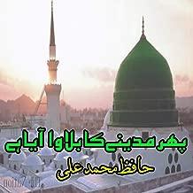 Best hafiz muhammad ali Reviews