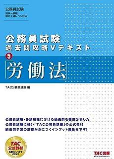 公務員試験 過去問攻略Vテキスト (5) 労働法