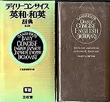 デイリーコンサイス英和・和英辞典 革装