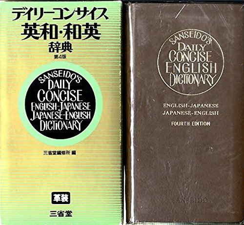 デイリーコンサイス英和・和英辞典 革装の詳細を見る