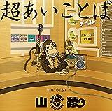 超あいことば -THE BEST-(初回生産限定盤)