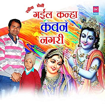 Gaile Kanha Kavan Nagri (Bhojpuri)