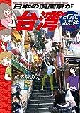 日本の漫画家が台湾に行ってみた件について (カドカワデジタルコミックス)