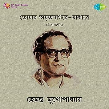 Tomar Amrita Sagar Majhare