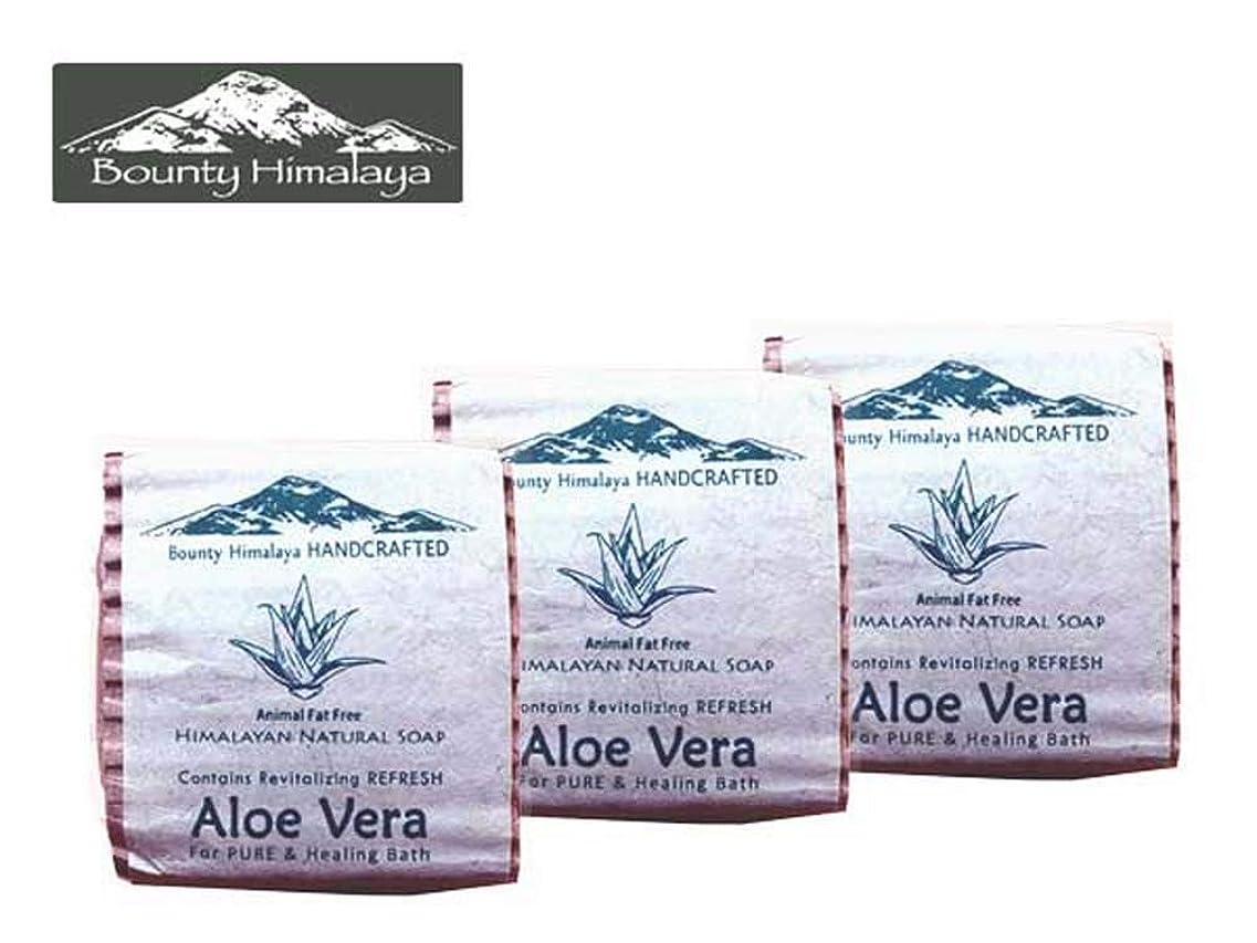 バッフル士気アーティファクトアーユルヴェーダ ヒマラヤ アロエベラ ソープ3セット Bounty Himalaya Aloe Vera SOAP(NEPAL AYURVEDA) 100g