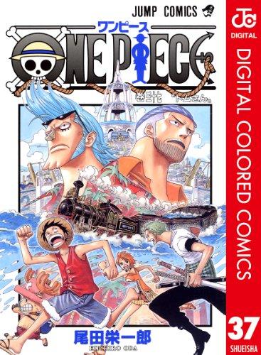 ONE PIECE カラー版 37 (ジャンプコミックスDIGITAL)