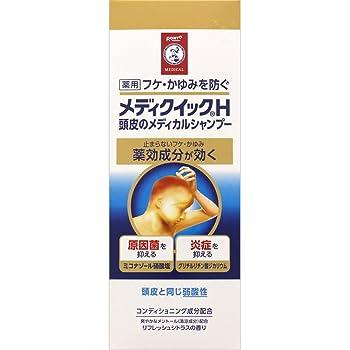 【医薬部外品】メディクイックH ふけ・かゆみを防ぐ 頭皮の環境改善 メディカルシャンプー 200ml