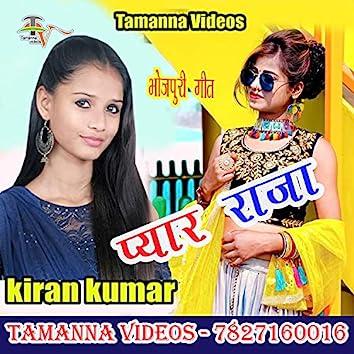 Pyar Raja Kiran Kumar (Bhojpuri Song)
