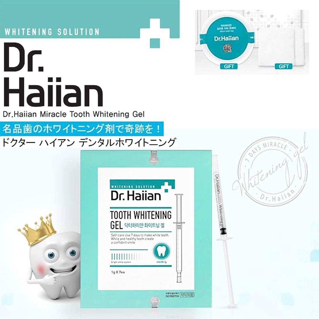 ベース候補者ジョージハンブリー[SAMSUNG PHARM]Dr.Haiian 7Days Miracle/7日間の奇跡 [SAMSUNG PHARM]白い歯を管理するための/使ったら歯が白くなる!/Self-Teeth Whitening Agent/韓国コスメ(海外直送品) [並行輸入品]