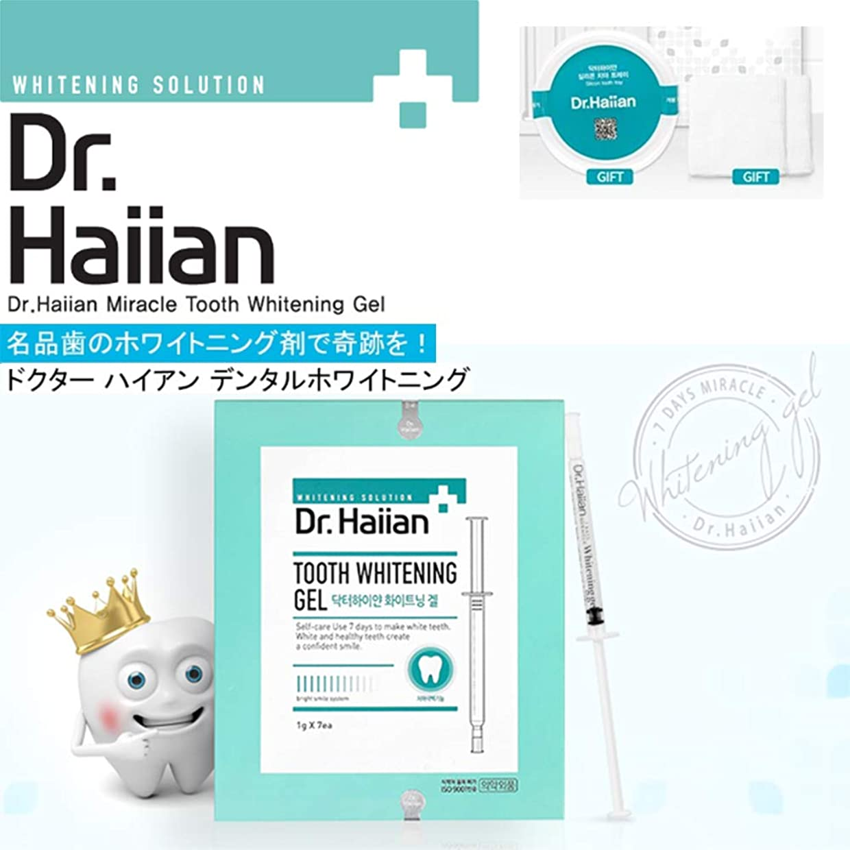 透けるこしょう群がる[SAMSUNG PHARM]Dr.Haiian 7Days Miracle/7日間の奇跡 [SAMSUNG PHARM]白い歯を管理するための/使ったら歯が白くなる!/Self-Teeth Whitening Agent/韓国コスメ(海外直送品) [並行輸入品]
