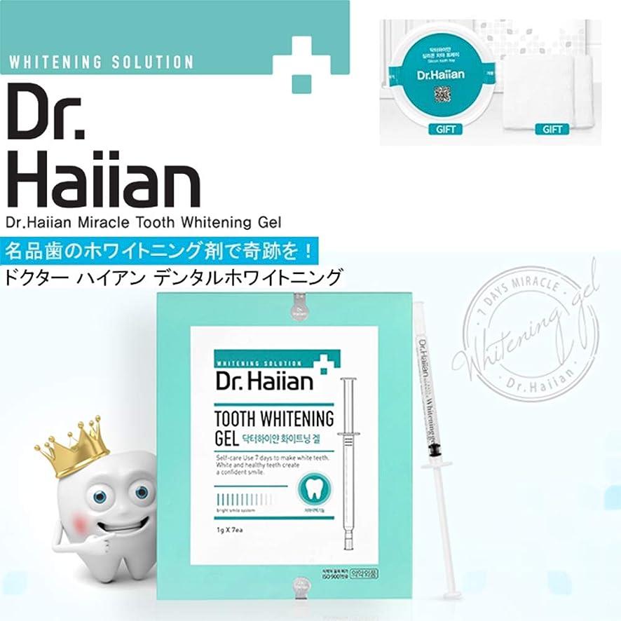 計算彼の死[SAMSUNG PHARM]Dr.Haiian 7Days Miracle/7日間の奇跡 [SAMSUNG PHARM]白い歯を管理するための/使ったら歯が白くなる!/Self-Teeth Whitening Agent/韓国コスメ(海外直送品) [並行輸入品]