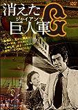 消えた巨人軍[DVD]
