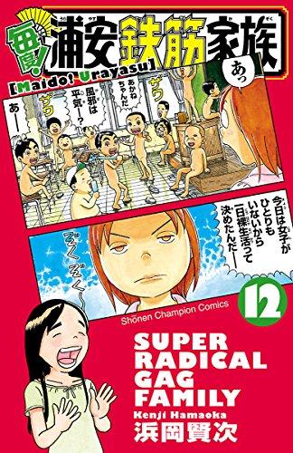 毎度!浦安鉄筋家族 12 (少年チャンピオン・コミックス) - 浜岡賢次