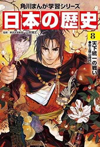 KADOKAWA『角川まんが学習シリーズ日本の歴史全15巻定番セット』