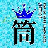 筒美京平TOP10 HITS 1967~1973 〔コロムビア〕
