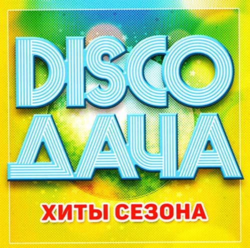 Various Artists. Disco Datscha [Disco Дача]
