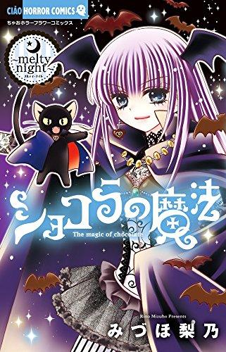 ショコラの魔法~melty night~ (ちゃおホラーコミックス)