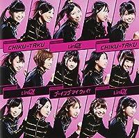 CHIKU-TAKU/ゴーイング マイ ウェイ! [CD+DVD]