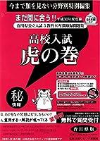 高校入試虎の巻香川県版 平成30年度受験