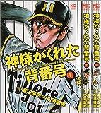 神様がくれた背番号 コミック 1-3巻セット (ニチブンコミックス)