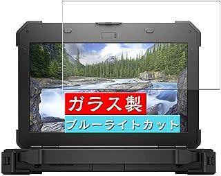 Vacfun ブルーライトカット ガラスフィルム , Dell Latitude 14 5000 (5424) Rugged 14インチ 向けの 有効表示エリアだけに対応する 強化ガラス フィルム 保護フィルム 保護ガラス ガラス 液晶保護フィルム