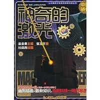 让中国孩子自豪的创新科技:神奇激光
