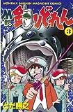 Mr.釣りどれん(3) (月刊少年マガジンコミックス)