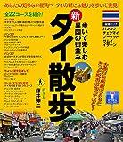 新・タイ散歩(歩いて楽しむ異国の街並み)