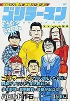 ゴリラーマン 九の少年野球編 アンコール刊行 (講談社プラチナコミックス)