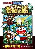 映画ストーリー ドラえもん のび太と奇跡の島 (てんとう虫コミックススペシャル)