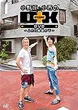小野坂・小西のO+K DVD ~ふたり屋根の下~[DVD]