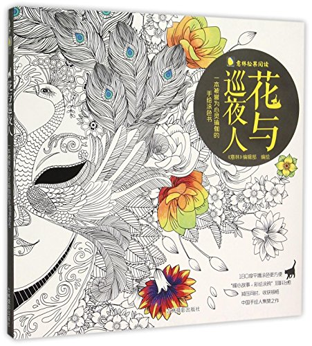 Coloring Story Book:Flower and Night Patrol (Chinese Edition)