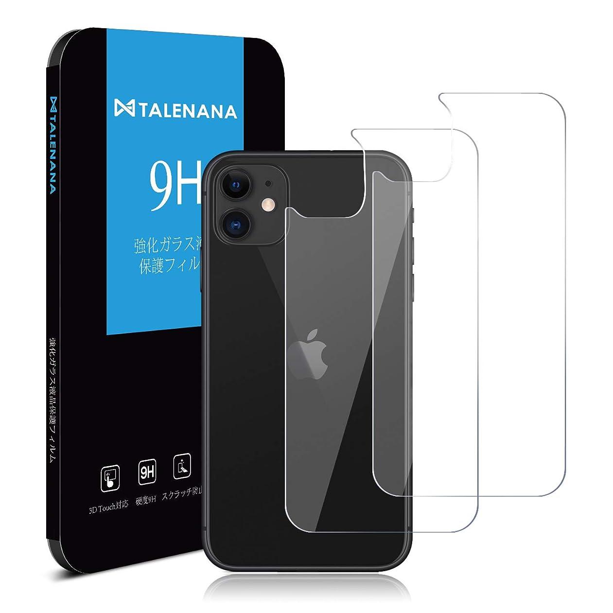 上向きペインギリック推進力【2枚セット】iPhone 11 用 背面フィルム TALENANA アイフォン 11 用 背面ガラスフィルム 硬度9H 飛散防止 自動吸着 高透過率99.9% 指紋防止 気泡ゼロ 2.5D (iPhone 11 背面 2枚)