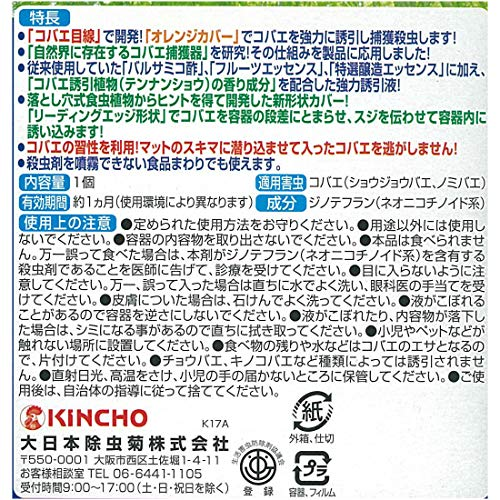 KINCHOコバエがポットン置くタイプコバエ取り1個入効果約1ヶ月