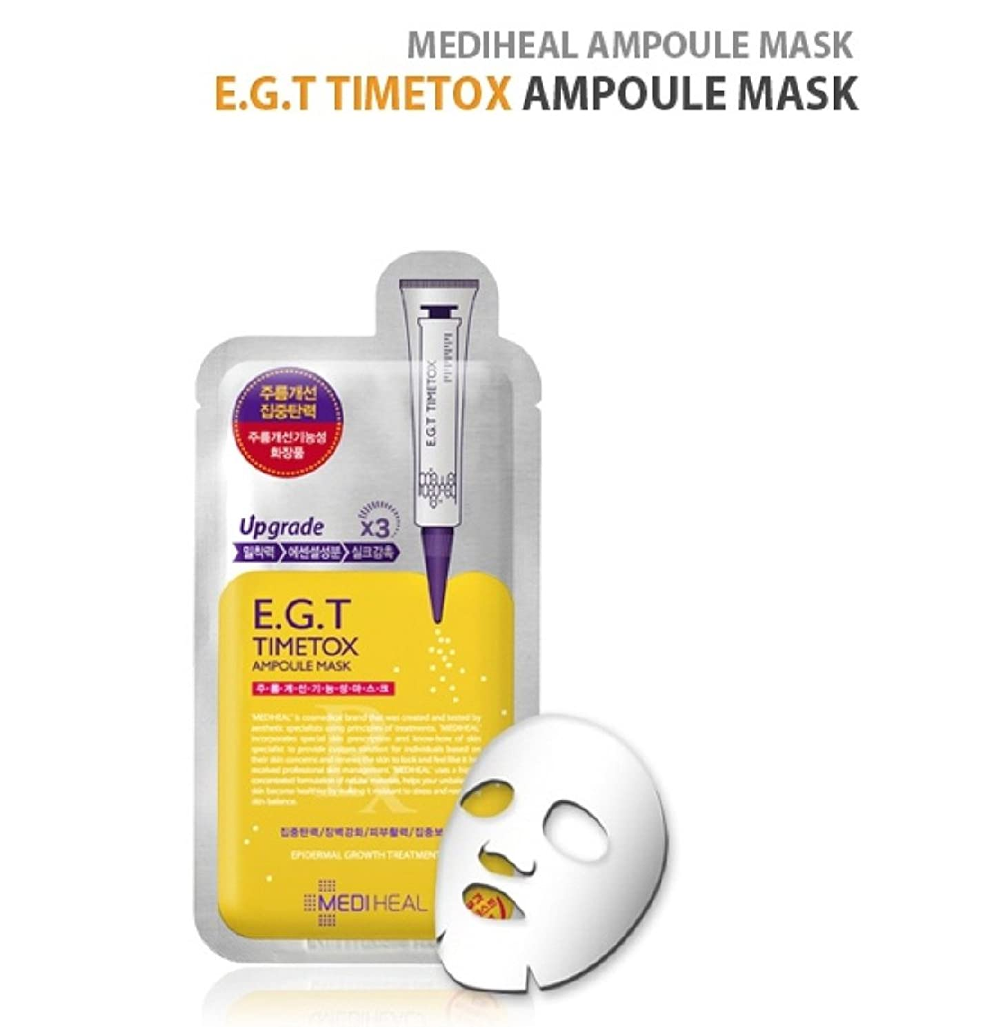 議題レジ囲む【メディヒール】Timetoxアンプルマスクパック (10枚)5Upgrade MEDIHEAL E.G.T Timetox Ampule Mask Pack REX 10 piece [並行輸入品]