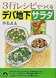 3行レシピでつくるデパ地下サラダ (青春文庫 き- 9)