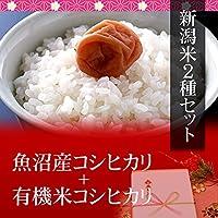 新潟米ギフト 食べ比べセット(魚沼産コシヒカリ+有機米コシヒカリ)