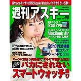 週刊アスキーNo.1275(2020年3月24日発行) [雑誌]