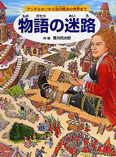 物語の迷路 アンデルセンから宮沢賢治の世界までの詳細を見る