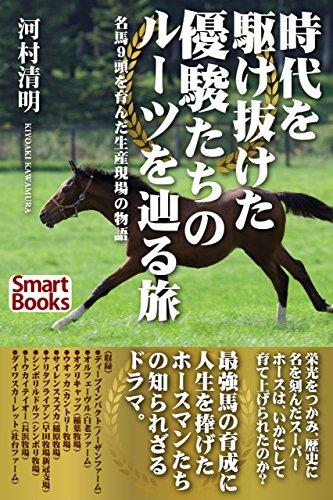 時代を駆け抜けた優駿たちのルーツを辿る旅 名馬9頭を育んだ生産現場の物語 (スマートブックス)