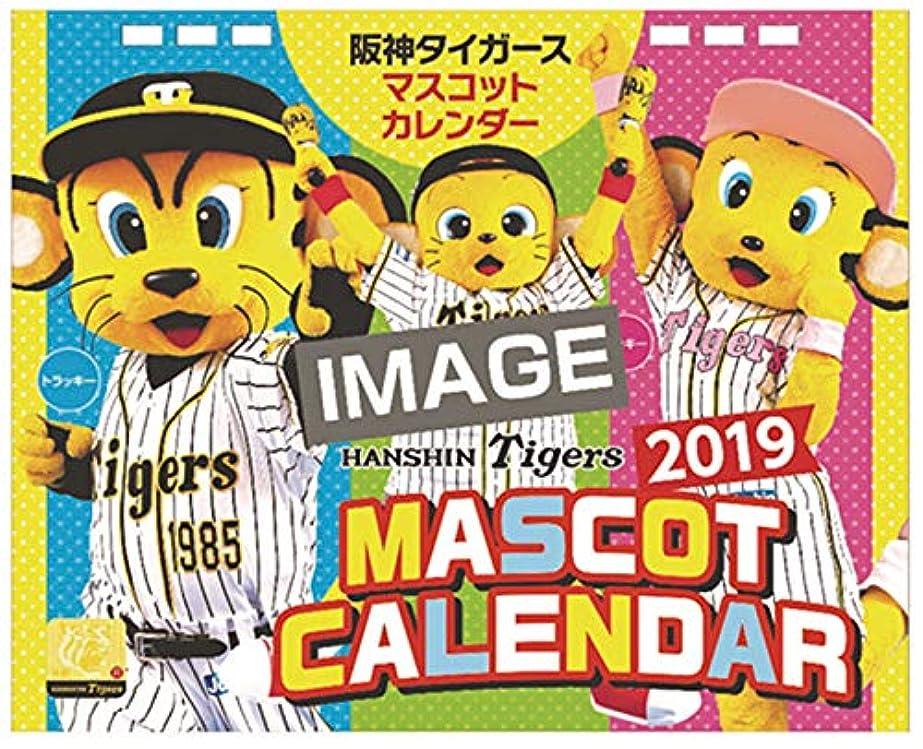 野なエチケット記念品阪神タイガース マスコットカレンダー 2020年 カレンダー CL-599 卓上タイプ プロ野球