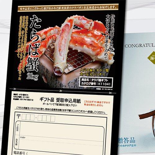 ◇ギフトカタログ◇ 景品・贈答用 海鮮カタログ 「極上たらば蟹 2kg(約2肩)」