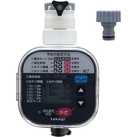 【Amazon.co.jp限定】 タカギ(takagi) 散水タイマー 自動水やり かんたん水やりタイマースタンダード(SK) 自動散水機 タイマー予約 GTA111SK 【安心の2年間保証】