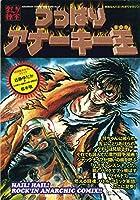つっぱりアナーキー王(キング) (洋泉社MOOK まんが秘宝 Vol. 2)