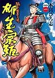 猛き黄金の国 柳生宗矩 1 (ヤングジャンプコミックス)