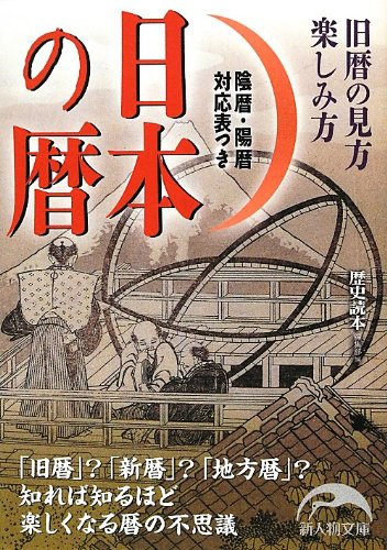日本の暦 (新人物往来社文庫)