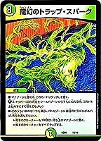 デュエルマスターズ BD-05 13/18 龍幻のトラップ・スパーク DMBD-05 クロニクル・レガシー・デッキ2018 究極のバルガ龍幻郷