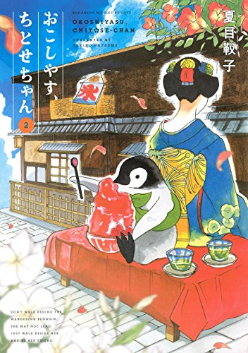 おこしやす、ちとせちゃん(2) (BE・LOVEコミックス)の詳細を見る