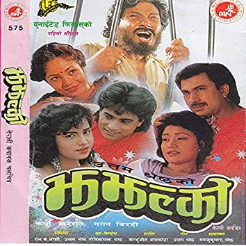 Jhajhalko (Original Motion Picture Soundtrack)