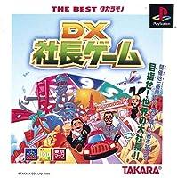 DX社長ゲーム ベスト